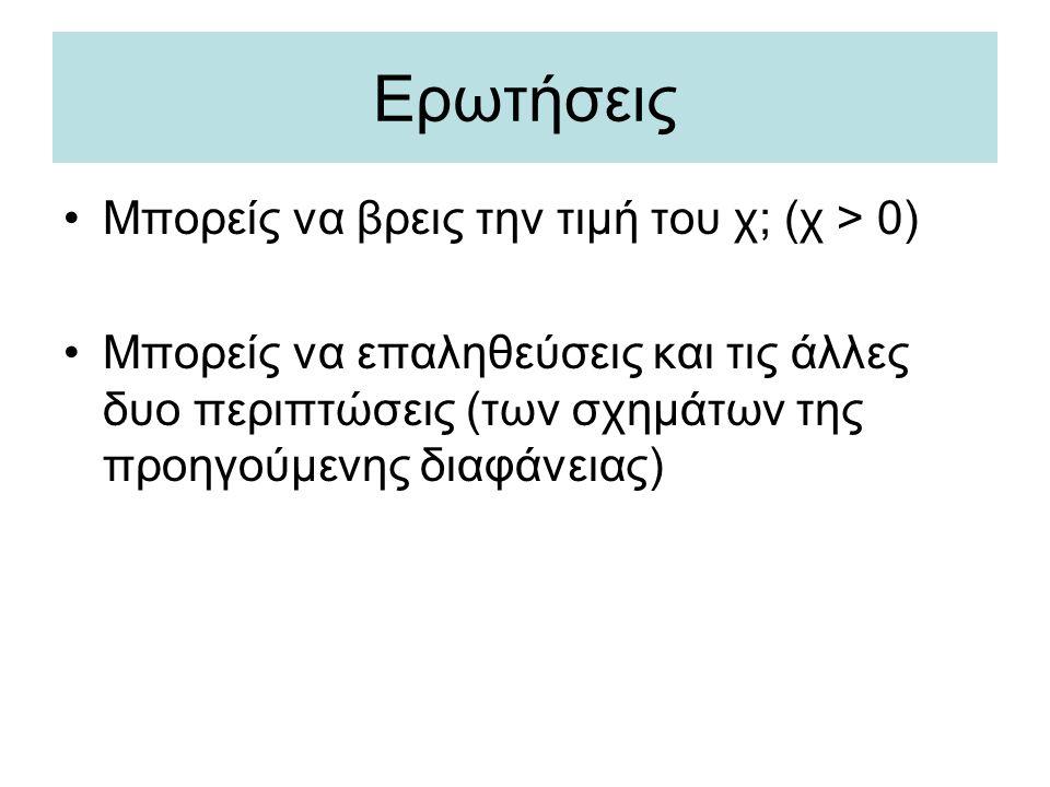 Ερωτήσεις Μπορείς να βρεις την τιμή του χ; (χ > 0)