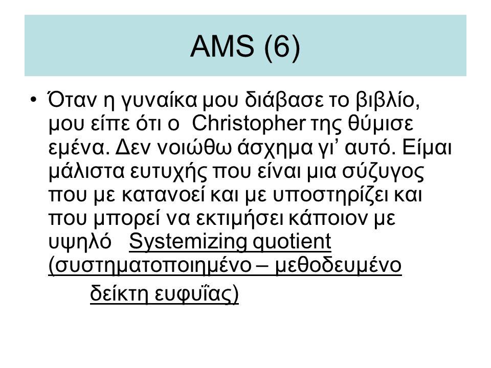 AMS (6)