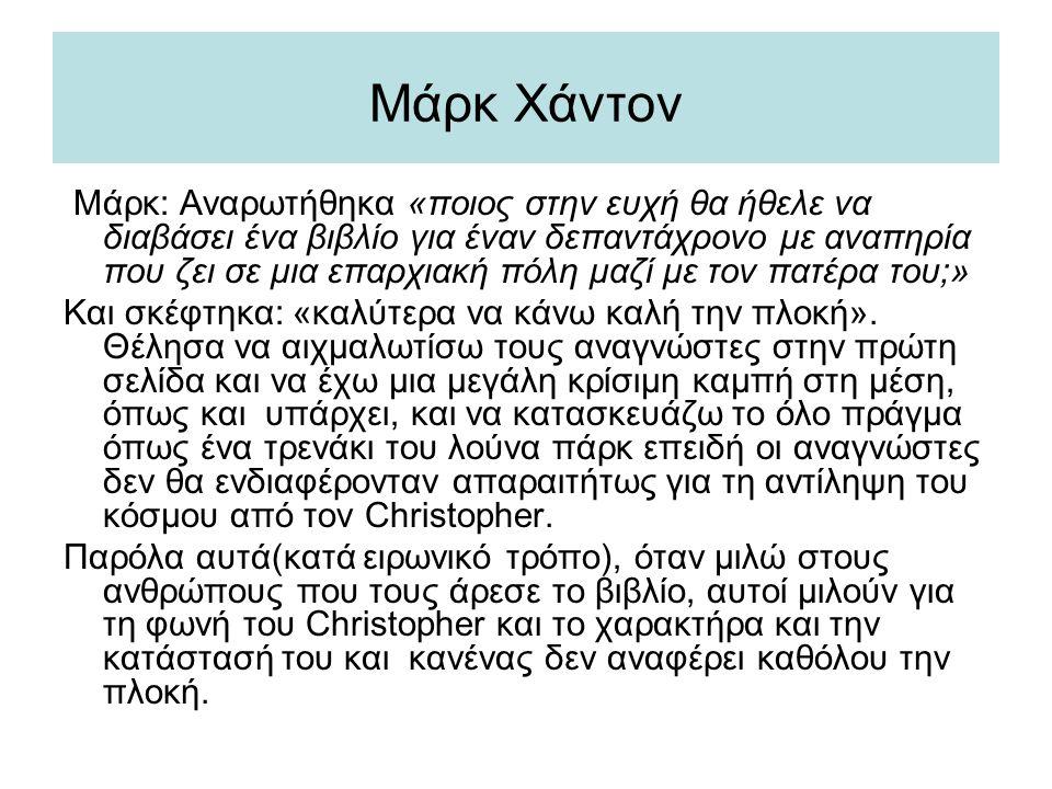 Μάρκ Χάντον