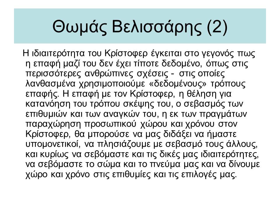 Θωμάς Βελισσάρης (2)
