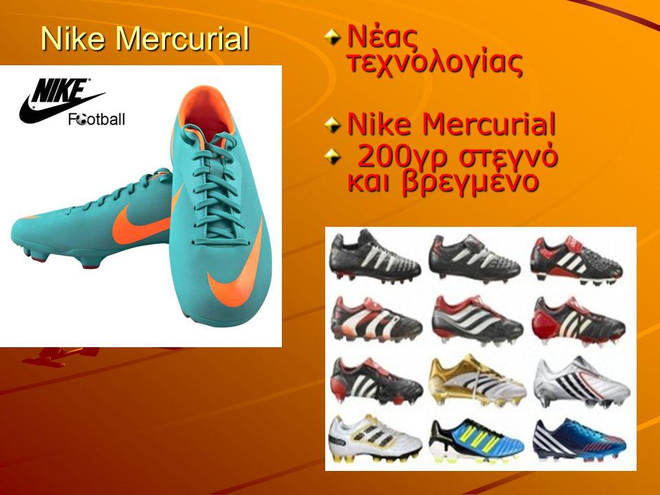 Nike Mercurial Νέας τεχνολογίας Nike Mercurial