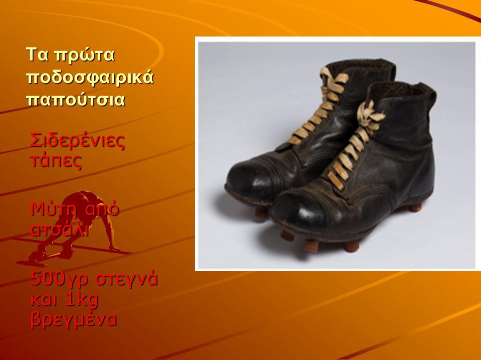 Τα πρώτα ποδοσφαιρικά παπούτσια