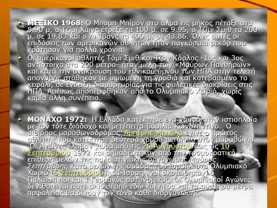 ΜΕΞΙΚΟ 1968: Ο Μπομπ Μπίμον στο άλμα εις μήκος πέταξε στα 8