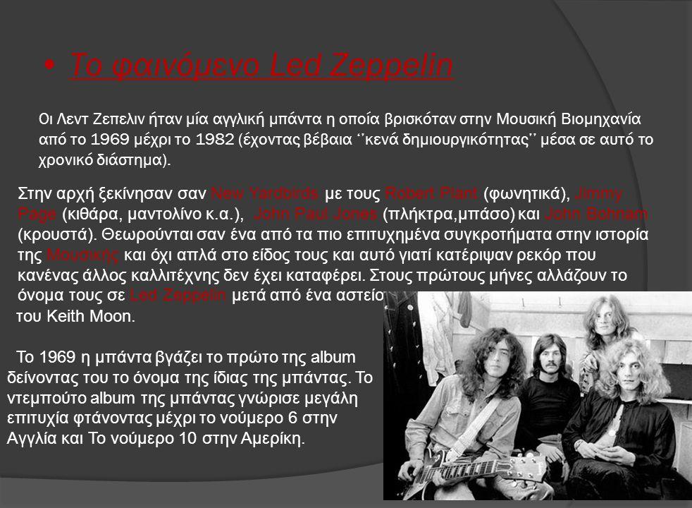 Το φαινόμενο Led Zeppelin