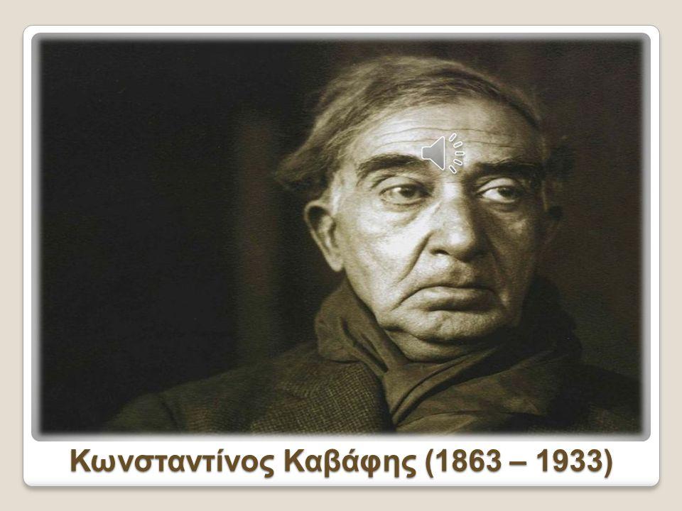 Κωνσταντίνος Καβάφης (1863 – 1933)