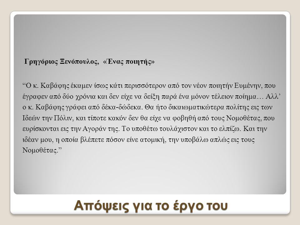 Γρηγόριος Ξενόπουλος, «Ένας ποιητής» O κ