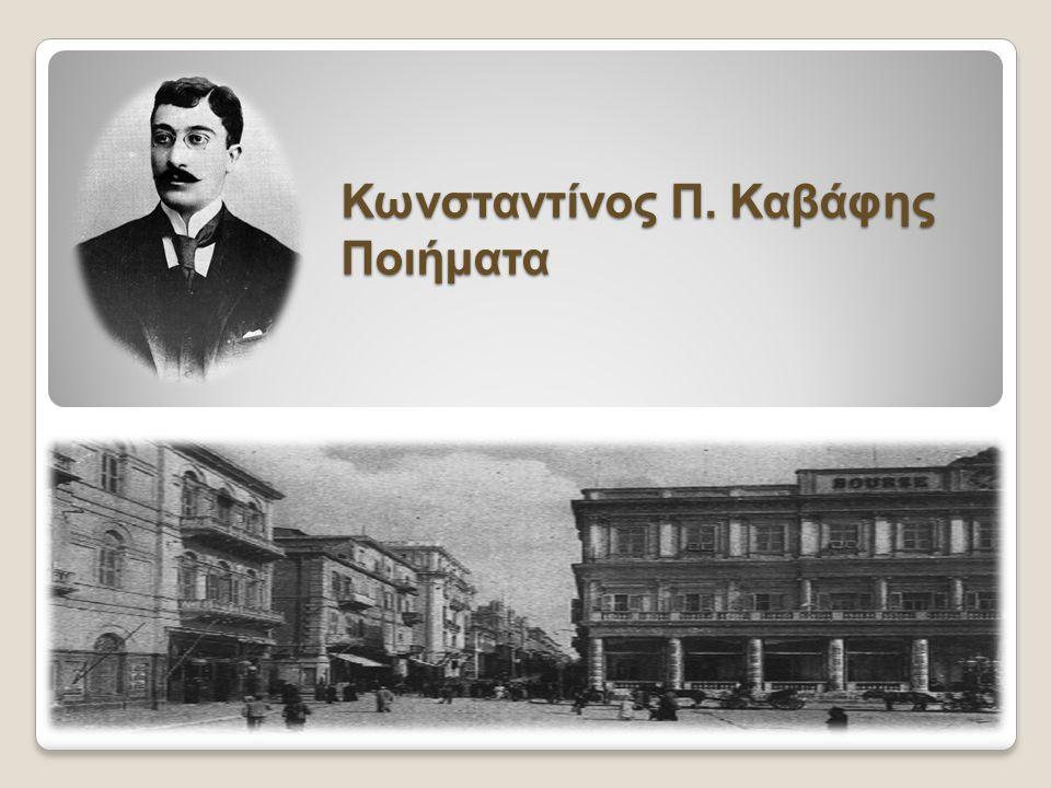 Κωνσταντίνος Π. Καβάφης Ποιήματα