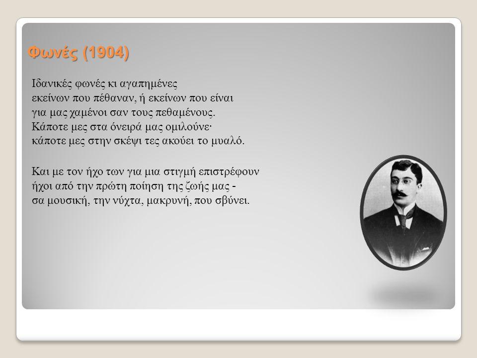 Φωνές (1904)