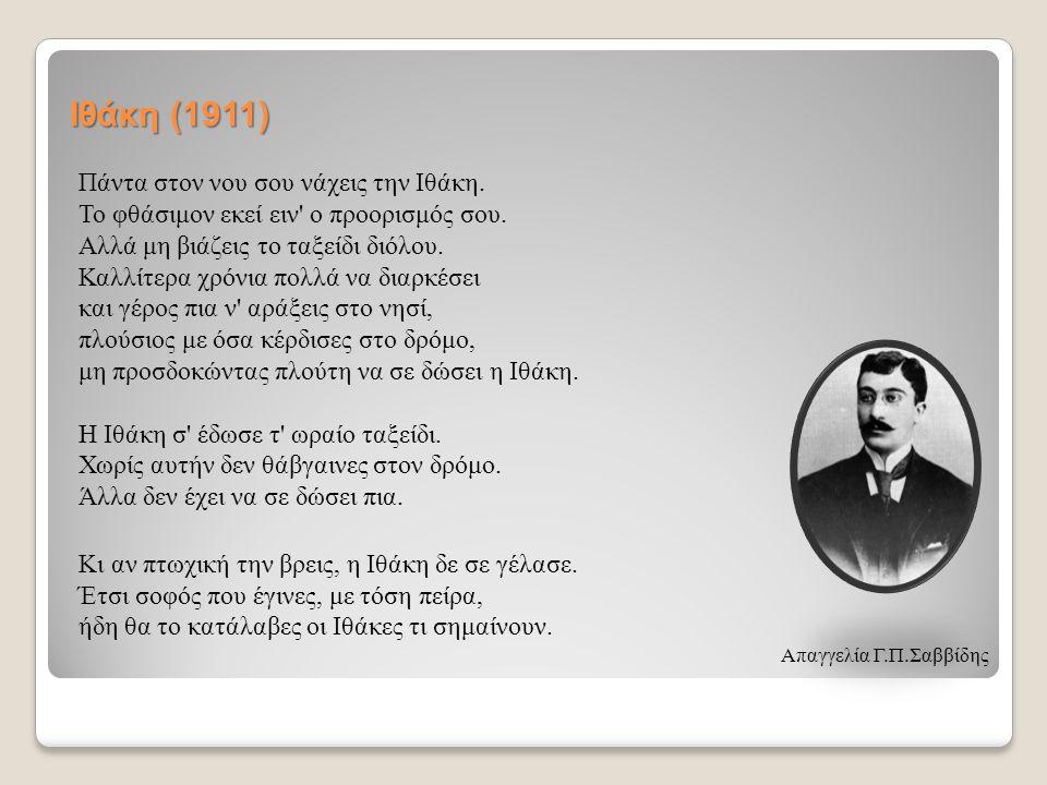 Ιθάκη (1911)