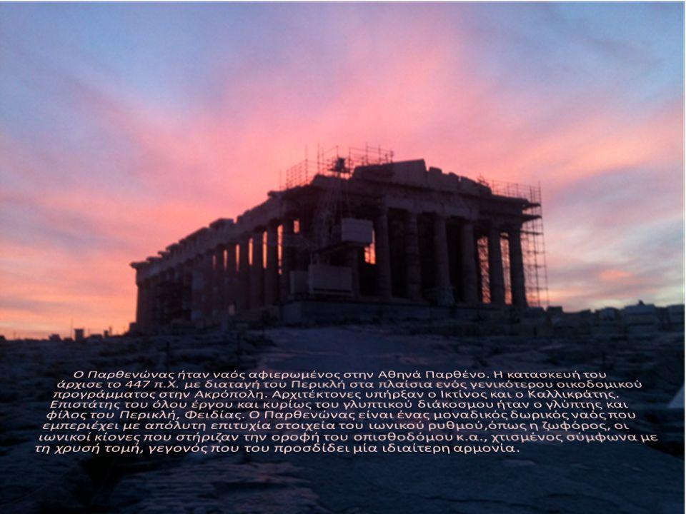 Ο Παρθενώνας ήταν ναός αφιερωμένος στην Αθηνά Παρθένο
