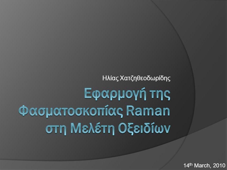 Εφαρμογή της Φασματοσκοπίας Raman στη Μελέτη Οξειδίων