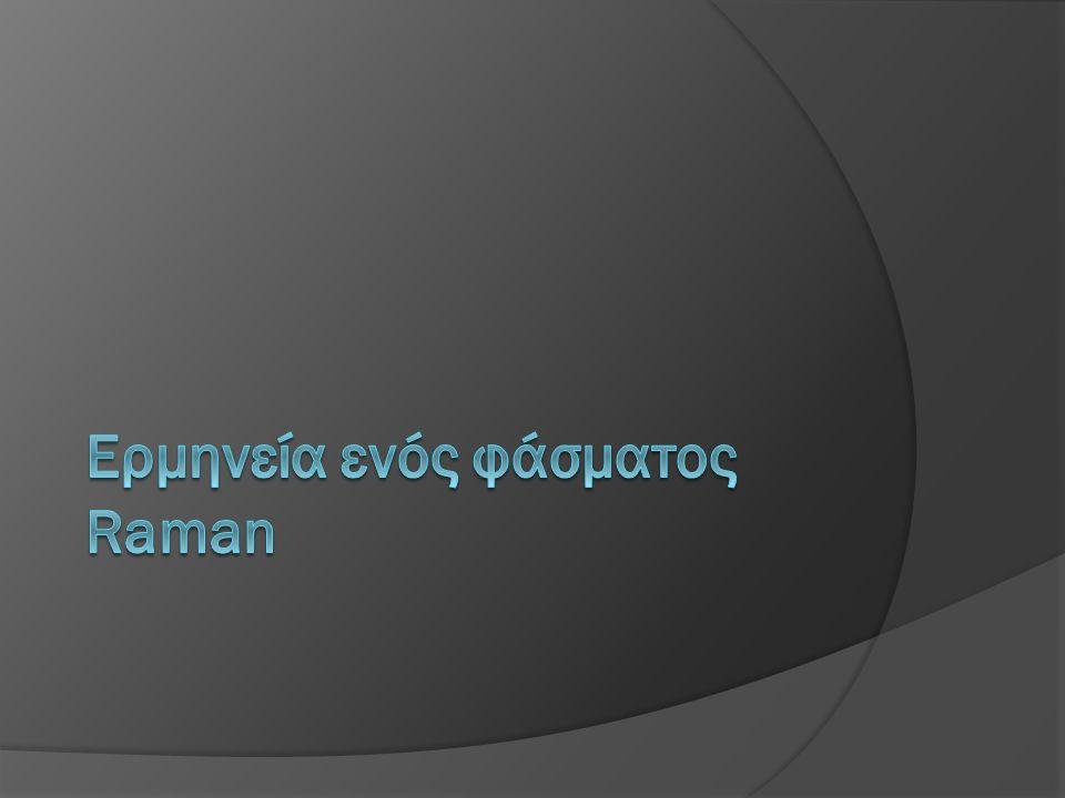 Ερμηνεία ενός φάσματος Raman