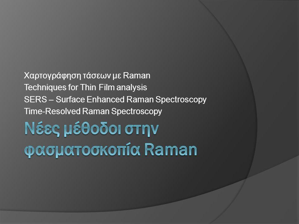 Νέες μέθοδοι στην φασματοσκοπία Raman