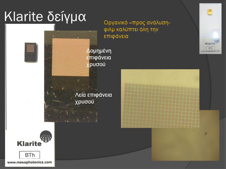 Klarite δείγμα Οργανικό –προς ανάλυση- φιλμ καλύπτει όλη την επιφάνεια