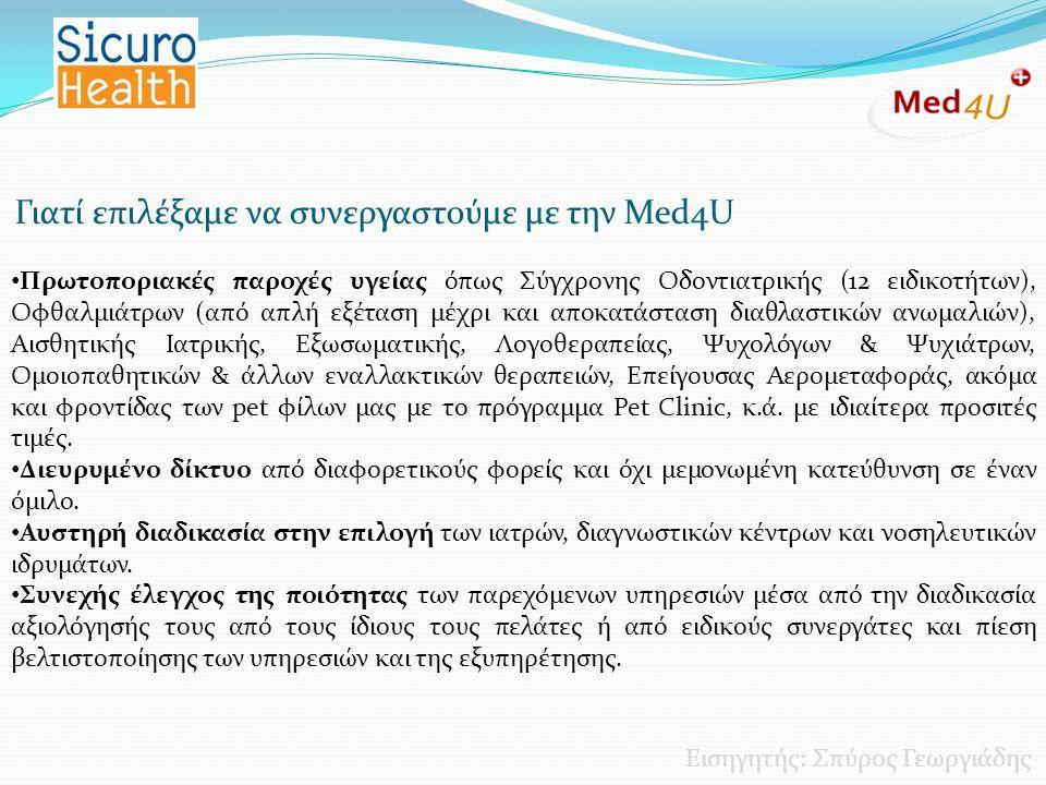 Γιατί επιλέξαμε να συνεργαστούμε με την Med4U