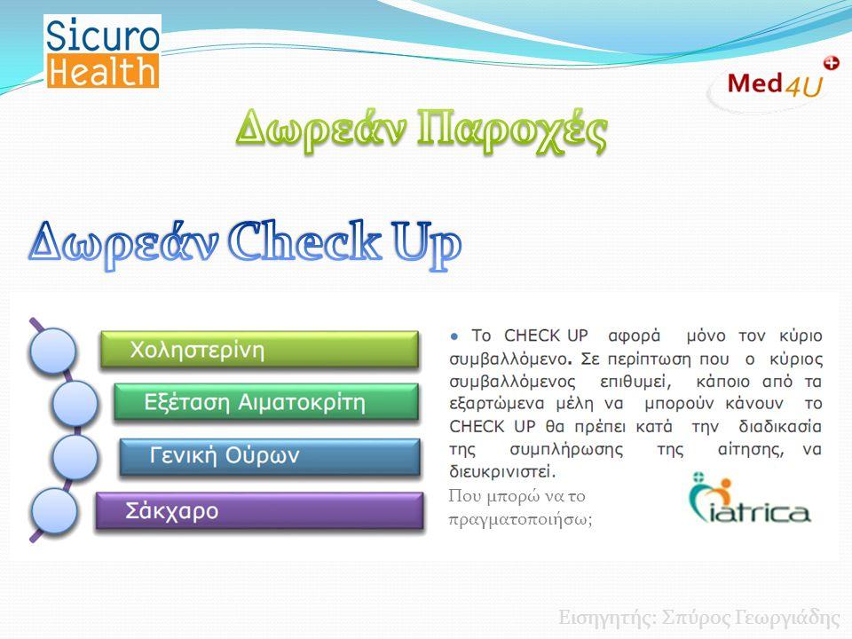 Δωρεάν Check Up Δωρεάν Παροχές Εισηγητής: Σπύρος Γεωργιάδης