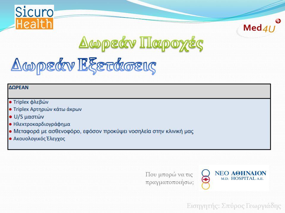 Δωρεάν Εξετάσεις Δωρεάν Παροχές Εισηγητής: Σπύρος Γεωργιάδης