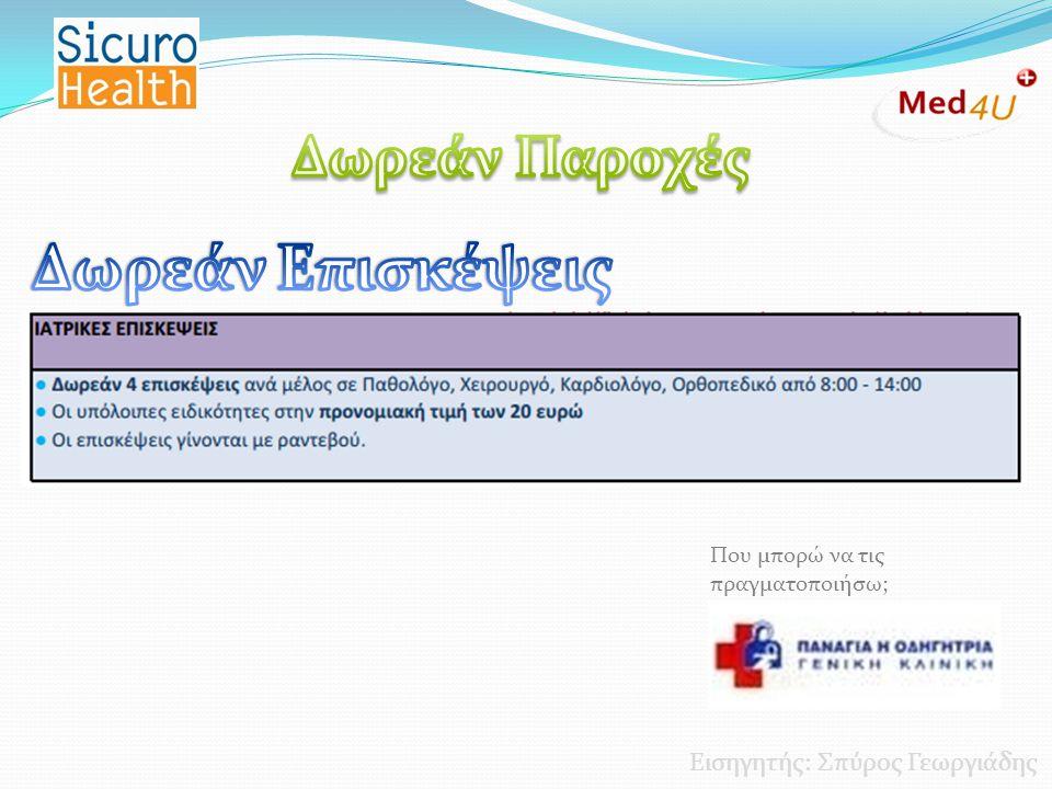 Δωρεάν Επισκέψεις Δωρεάν Παροχές Εισηγητής: Σπύρος Γεωργιάδης
