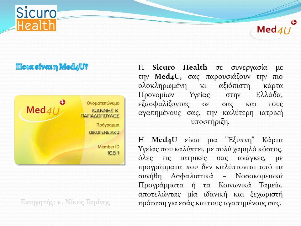 Ποια είναι η Med4U
