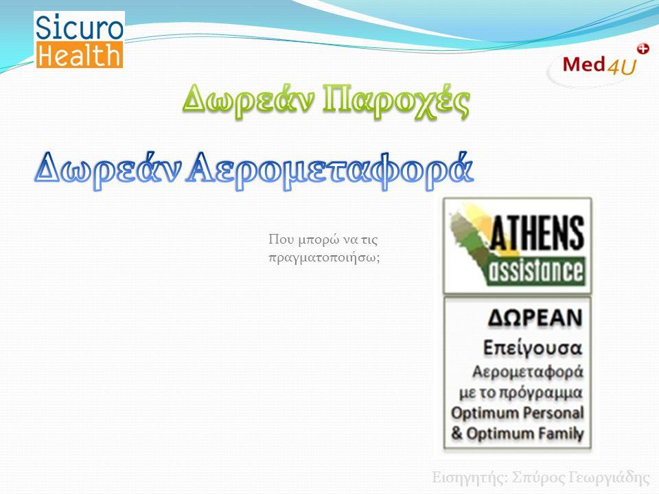 Δωρεάν Αερομεταφορά Δωρεάν Παροχές Εισηγητής: Σπύρος Γεωργιάδης