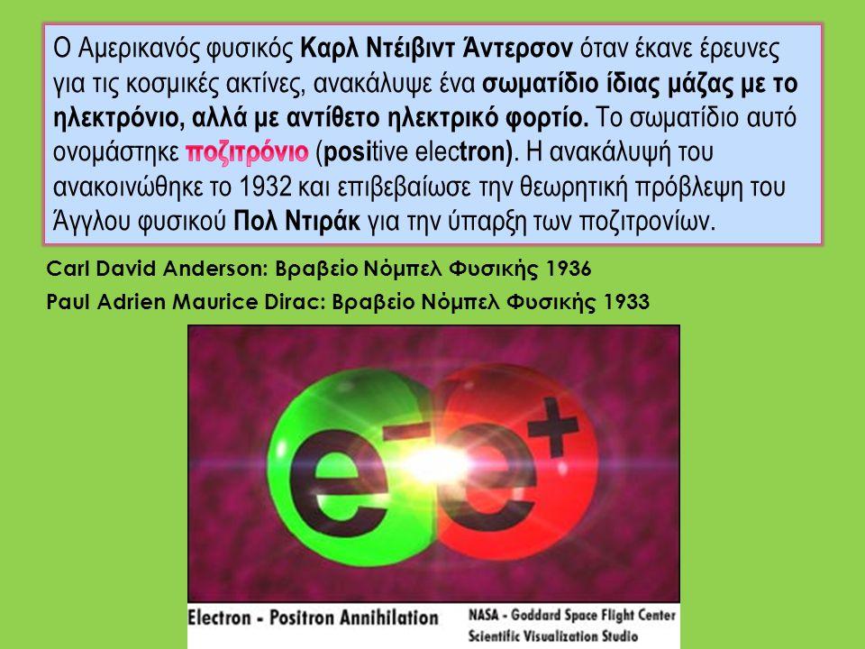 Ο Αμερικανός φυσικός Καρλ Ντέιβιντ Άντερσον όταν έκανε έρευνες για τις κοσμικές ακτίνες, ανακάλυψε ένα σωματίδιο ίδιας μάζας με το ηλεκτρόνιο, αλλά με αντίθετο ηλεκτρικό φορτίο. Το σωματίδιο αυτό ονομάστηκε ποζιτρόνιο (positive electron). Η ανακάλυψή του ανακοινώθηκε το 1932 και επιβεβαίωσε την θεωρητική πρόβλεψη του Άγγλου φυσικού Πολ Ντιράκ για την ύπαρξη των ποζιτρονίων.