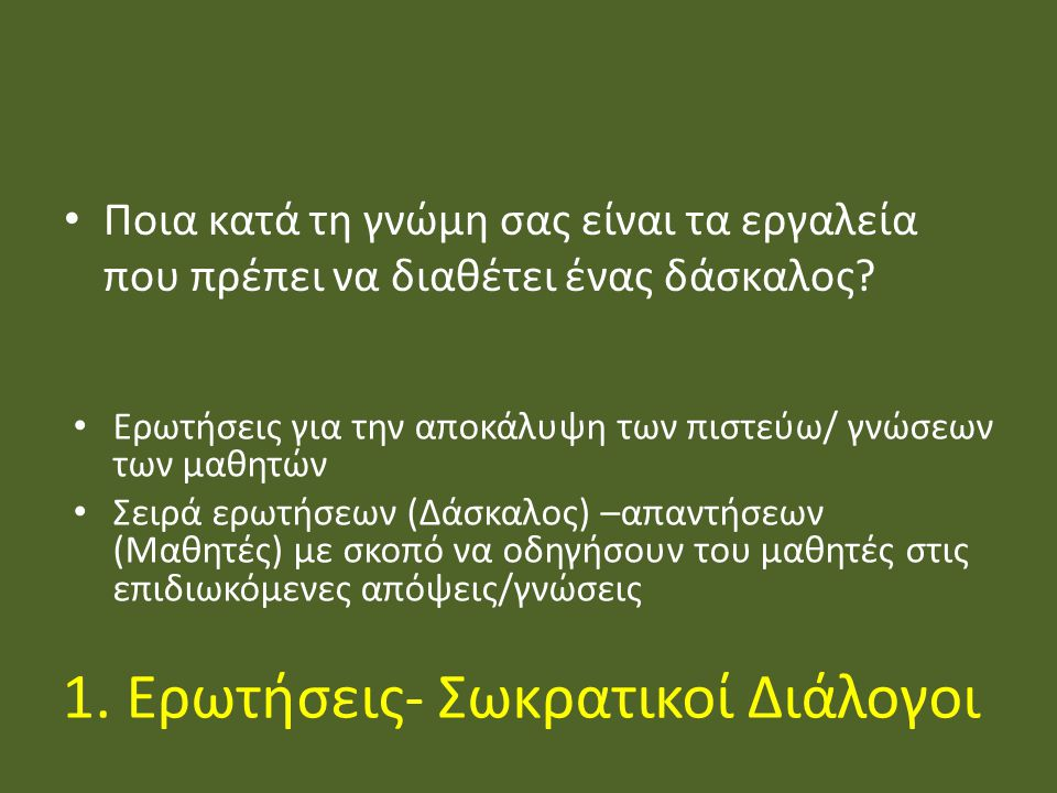 1. Ερωτήσεις- Σωκρατικοί Διάλογοι