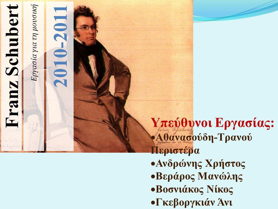 2010-2011 Franz Schubert Υπεύθυνοι Εργασίας: