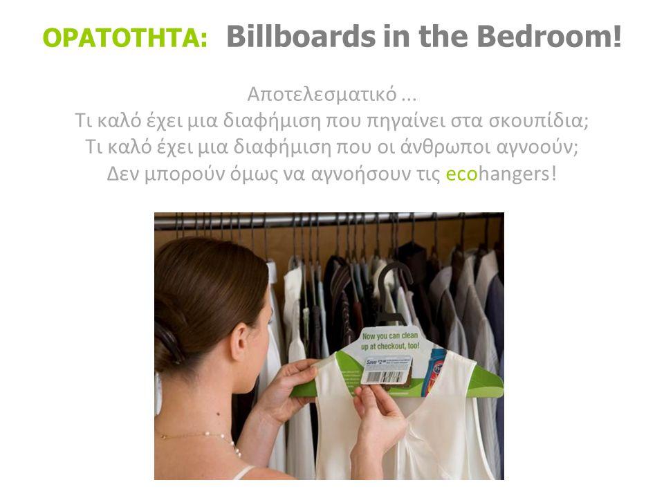 ΟΡΑΤΟΤΗΤΑ: Billboards in the Bedroom. Αποτελεσματικό
