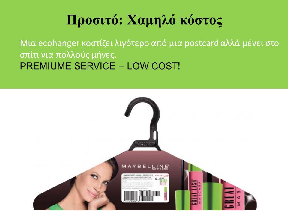 Προσιτό: Χαμηλό κόστος