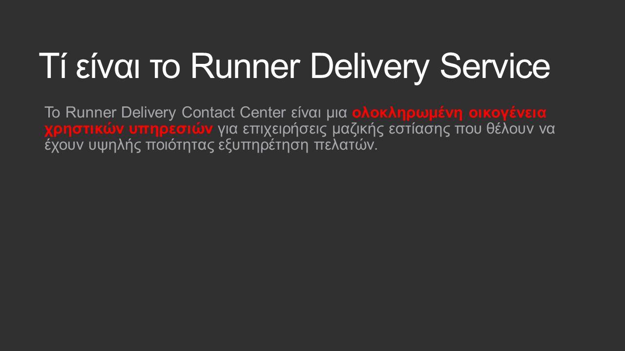 Τί είναι το Runner Delivery Service