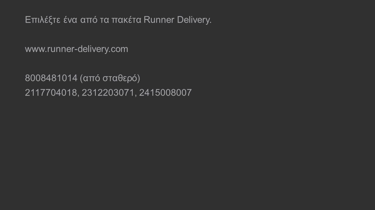 Επιλέξτε ένα από τα πακέτα Runner Delivery.