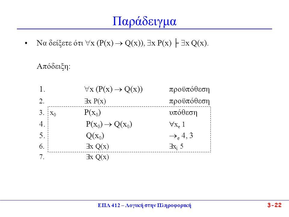 ΕΠΛ 412 – Λογική στην Πληροφορική