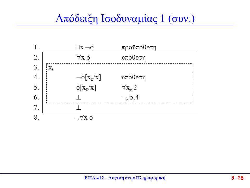 Απόδειξη Ισοδυναμίας 1 (συν.)