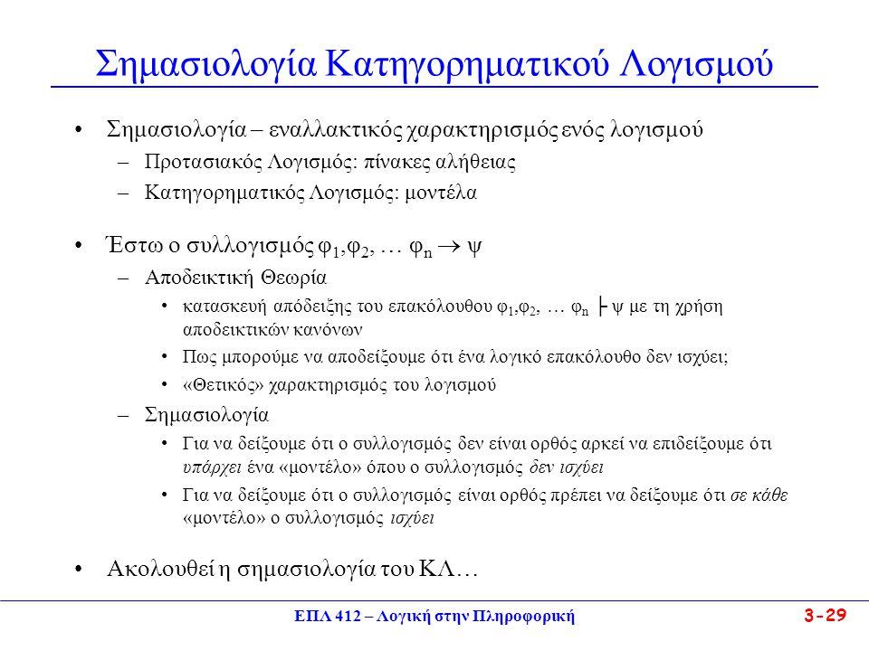 Σημασιολογία Κατηγορηματικού Λογισμού