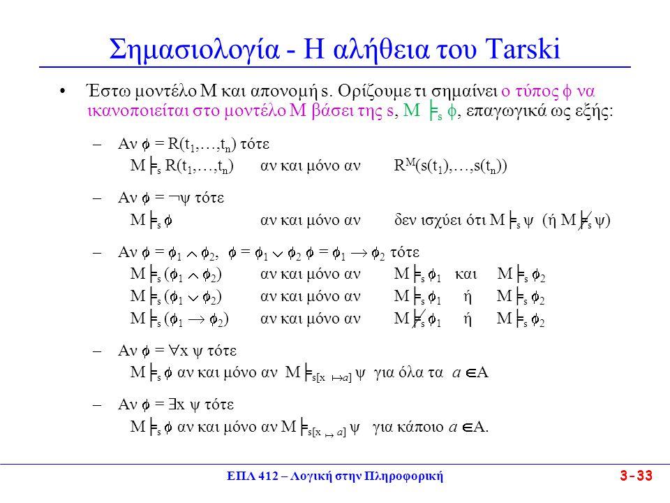 Σημασιολογία - Η αλήθεια του Tarski
