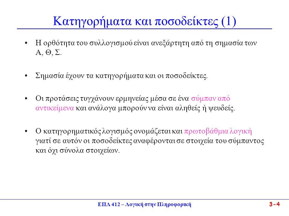 Κατηγορήματα και ποσοδείκτες (1)