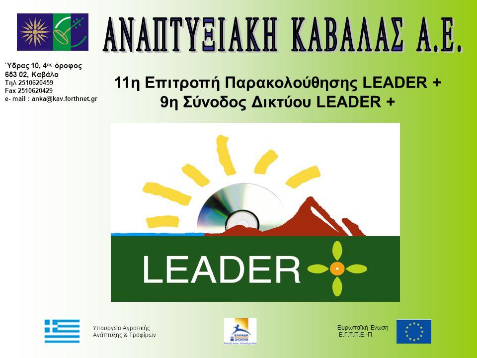 11η Επιτροπή Παρακολούθησης LEADER + 9η Σύνοδος Δικτύου LEADER +