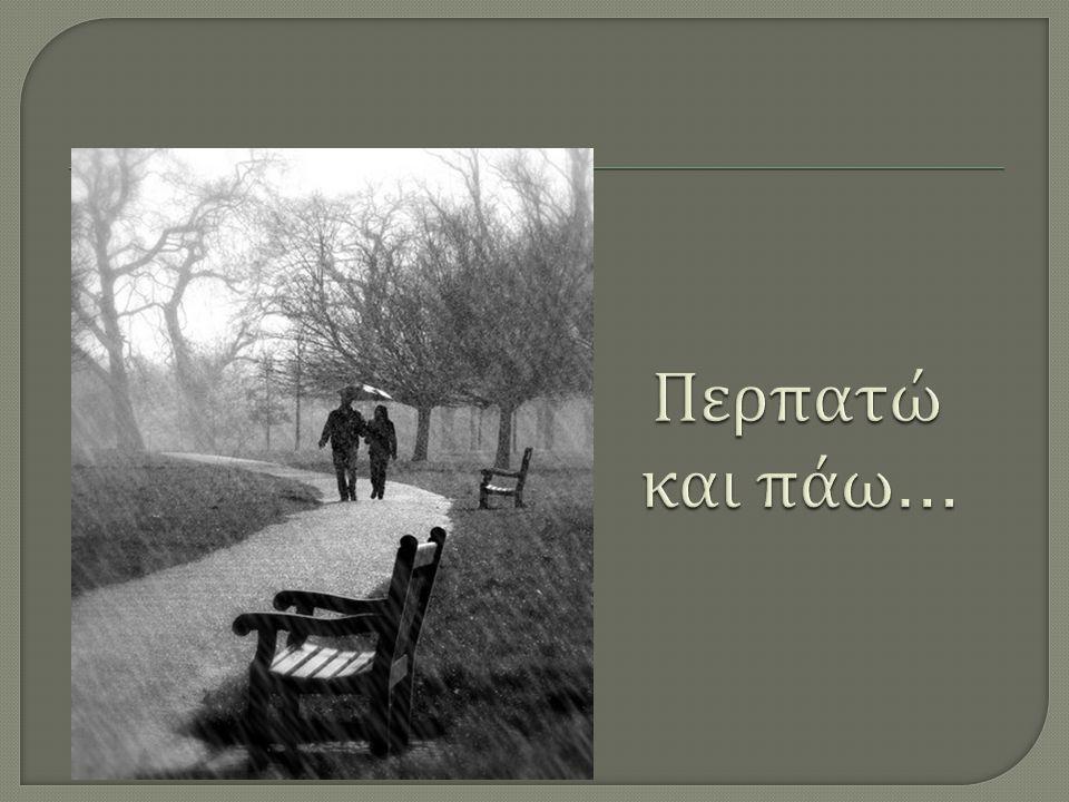 Περπατώ και πάω…