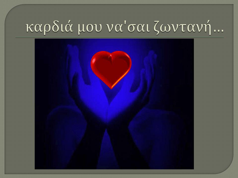 καρδιά μου να σαι ζωντανή…