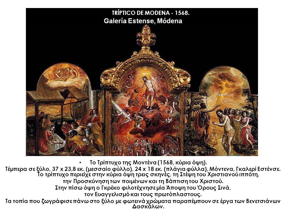 Το Τρίπτυχο της Μοντένα (1568, κύρια όψη).