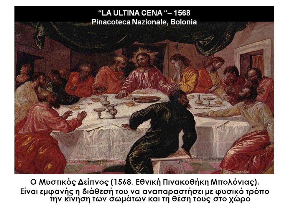 Ο Μυστικός Δείπνος (1568, Εθνική Πινακοθήκη Μπολόνιας)