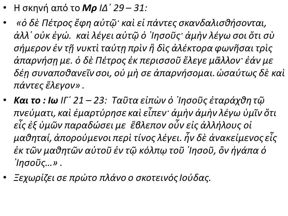 Η σκηνή από το Μρ ΙΔ΄ 29 – 31: