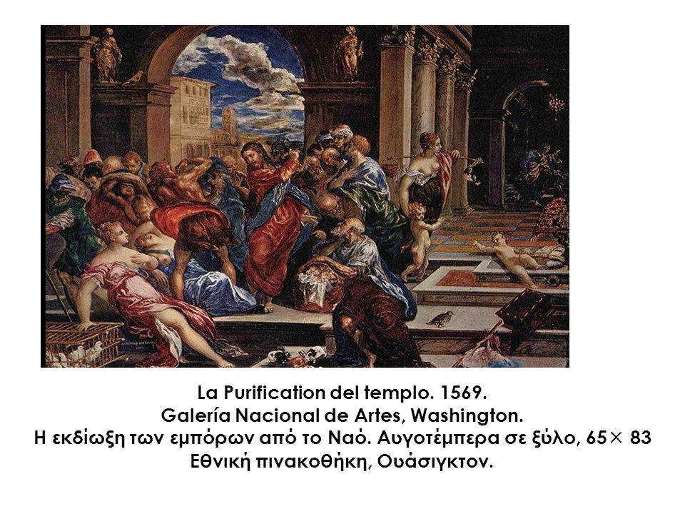 La Purification del templo. 1569. Galería Nacional de Artes, Washington.