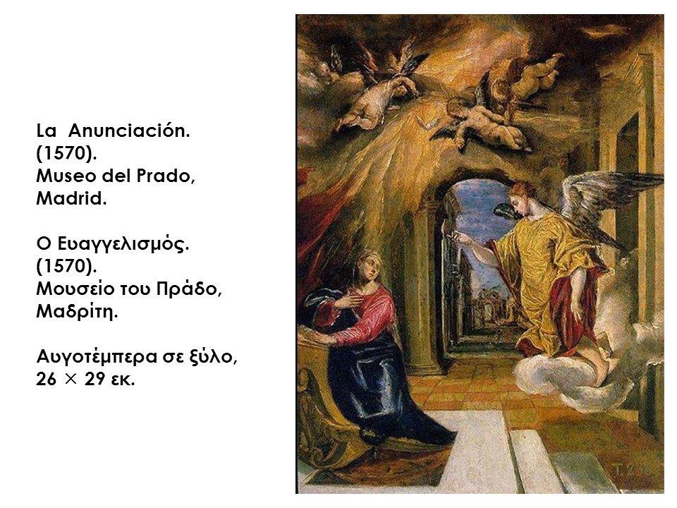 La Anunciación. (1570). Museo del Prado, Madrid. Ο Ευαγγελισμός. (1570). Μουσείο του Πράδο, Μαδρίτη.
