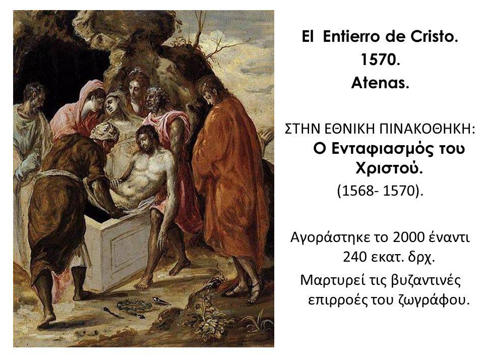 El Entierro de Cristo. 1570. Atenas