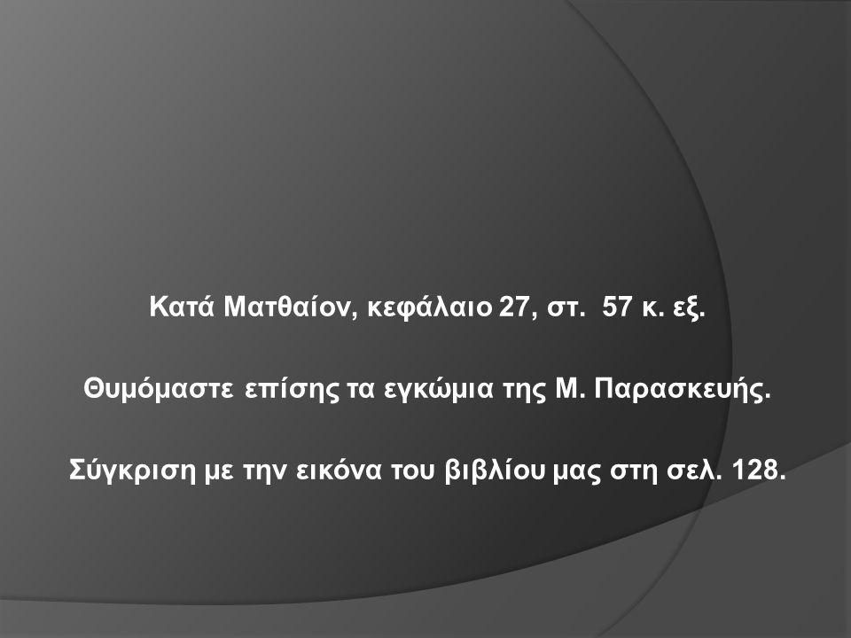 Κατά Ματθαίον, κεφάλαιο 27, στ. 57 κ. εξ.