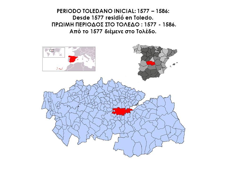 PERIODO TOLEDANO INICIAL: 1577 – 1586: Desde 1577 residió en Toledo