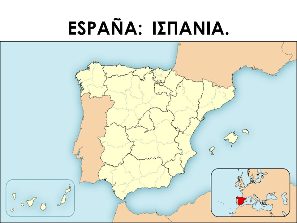 ESPAÑA: IΣΠΑΝΙΑ.