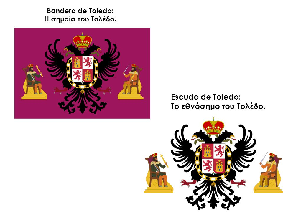 Bandera de Toledo: Η σημαία του Τολέδο.
