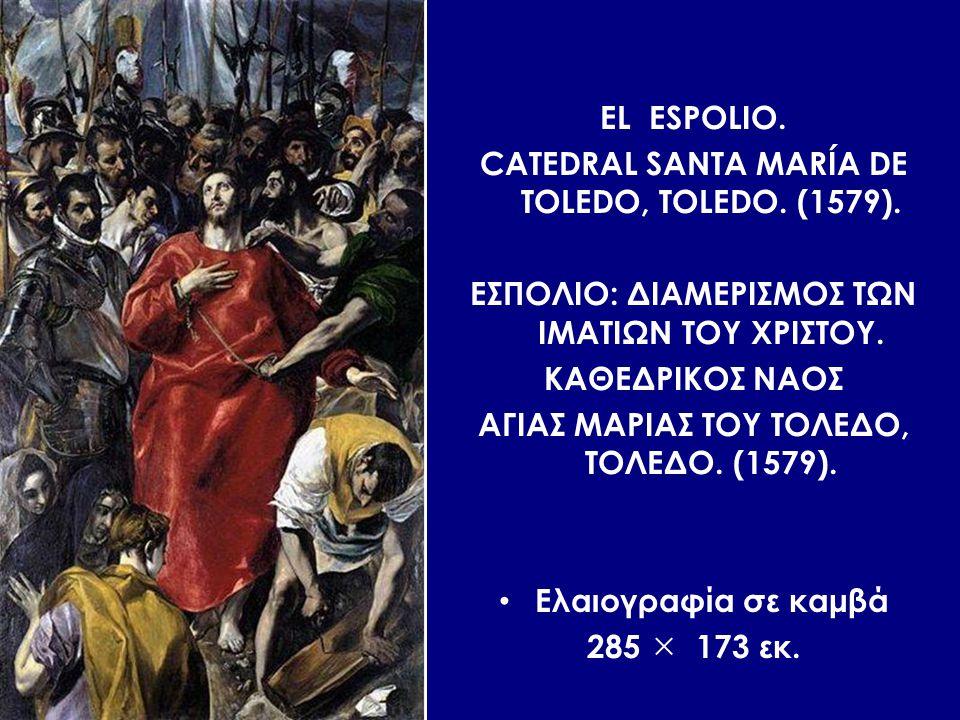 CATEDRAL SANTA MARÍA DE TOLEDO, TOLEDO. (1579).